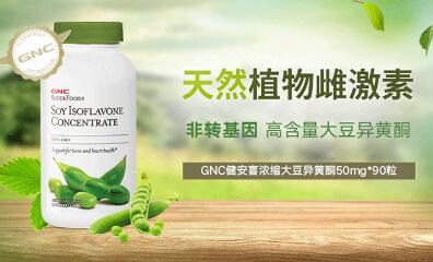 大豆异黄酮天然植物激素