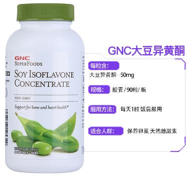 GNC大豆异黄酮