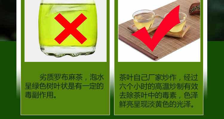 尼亚人罗布麻茶和劣质罗布麻茶对比
