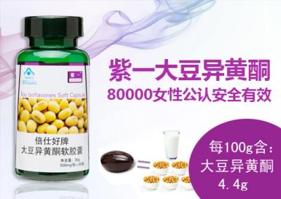 紫一大豆异黄酮含量