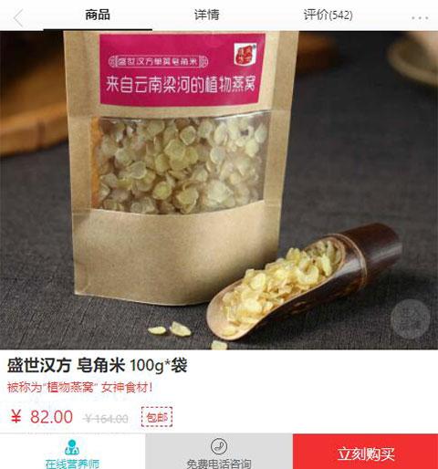单荚皂角米的价格