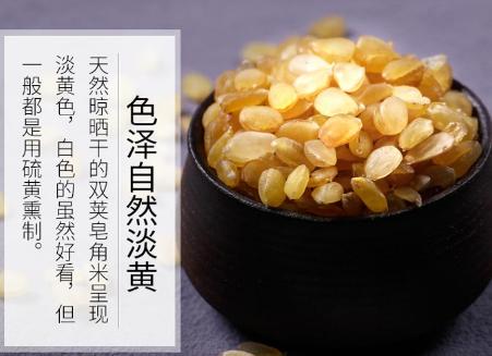 天然皂角米