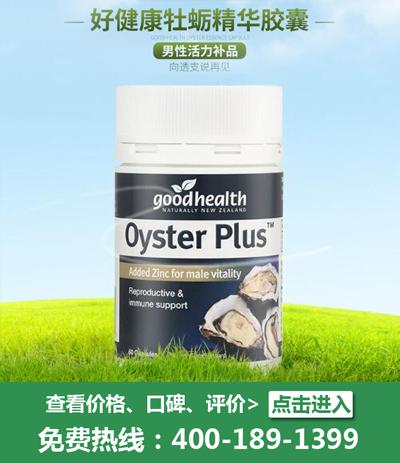 牡蛎精片对人危害有哪些 牡蛎精片的作用和不良反应分析