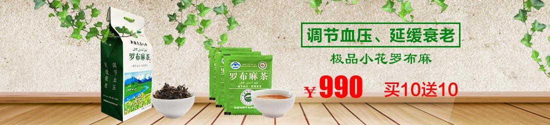 尼亚人罗布麻茶官网销售中心