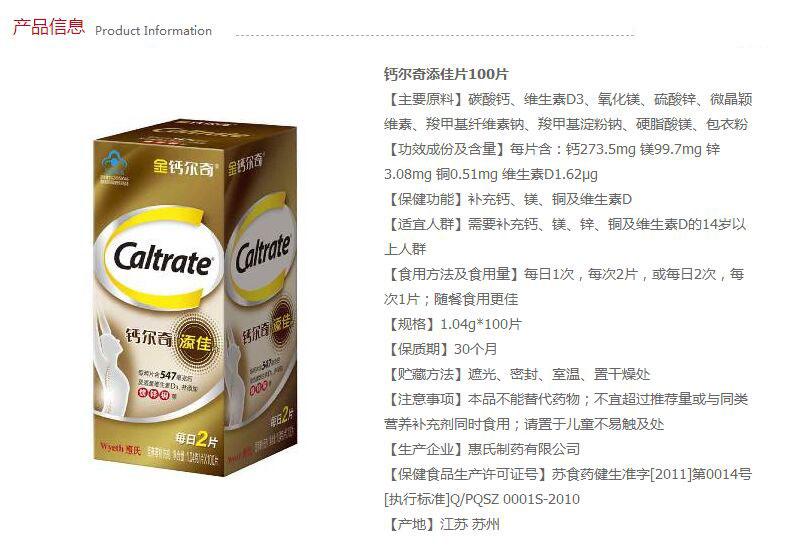 钙尔奇添佳片产品信息