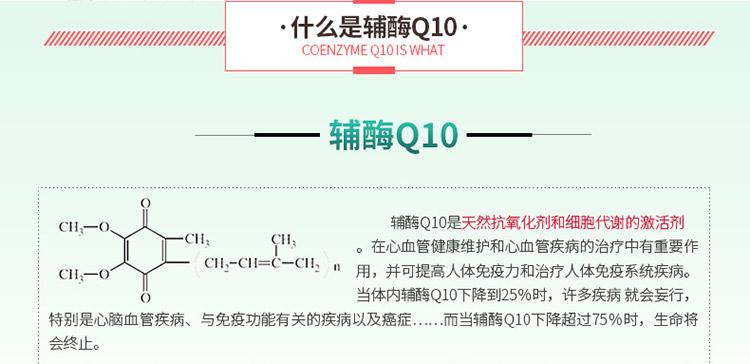 什么是辅酶Q10