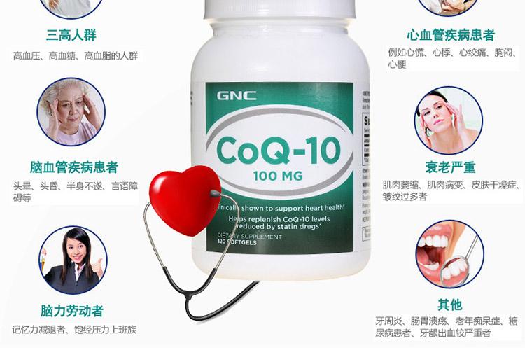 辅酶Q10适用人群