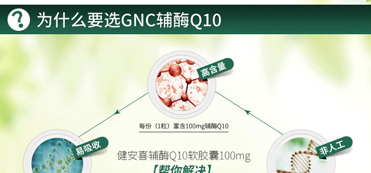 GNC辅酶Q10优势