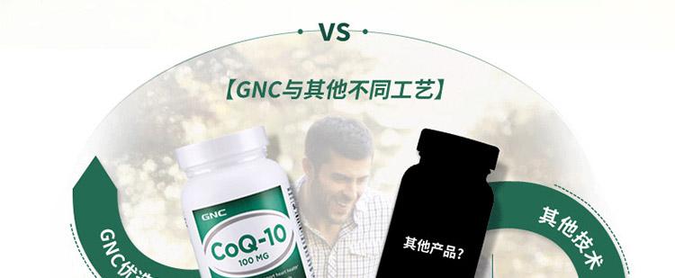 GNC辅酶Q10独特提取工艺
