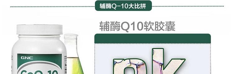 GNC辅酶Q10对比其他辅酶