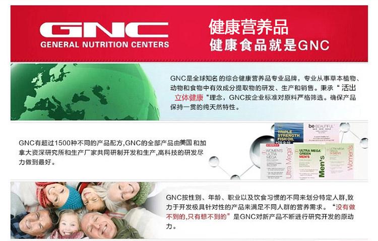 GNC品牌介绍