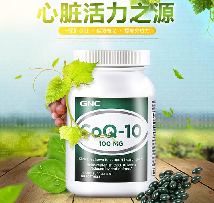 GNC辅酶Q10简介