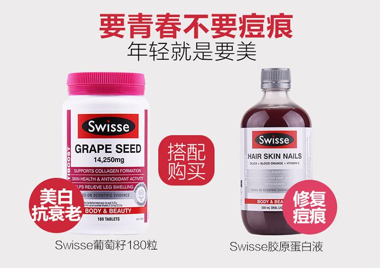 swisse葡萄籽搭配swisse胶原蛋白
