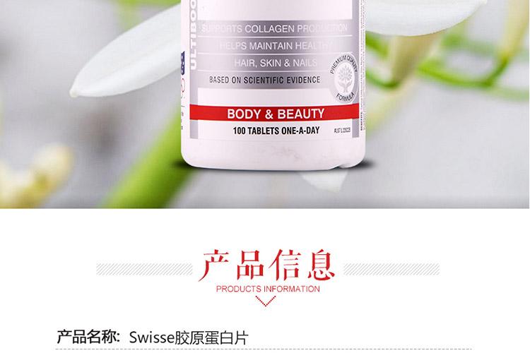 swisse胶原蛋白简介