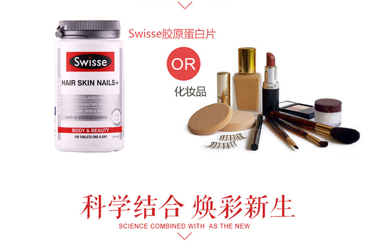 你愿意选择化妆品还是swisse胶原蛋白