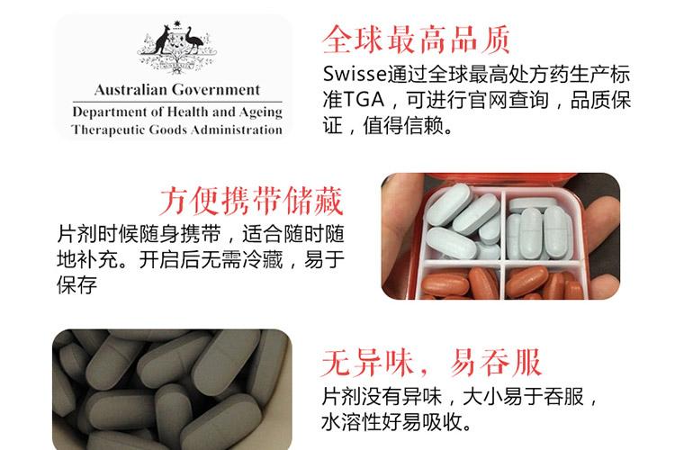 swisse胶原蛋白符合澳洲TGA标准