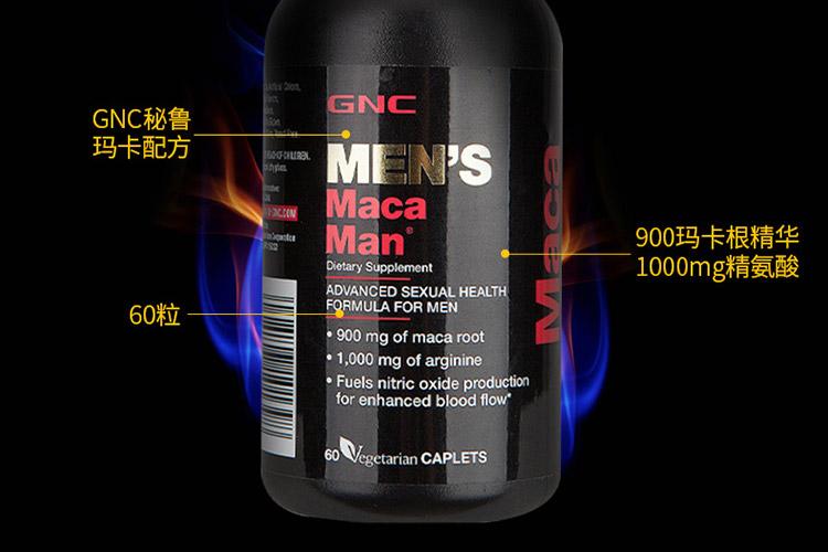 gnc玛咖瓶身展示