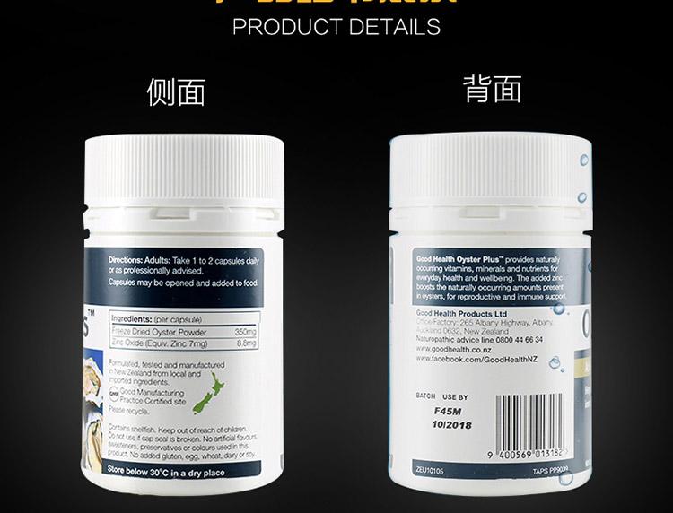 好健康牡蛎产品细节展示