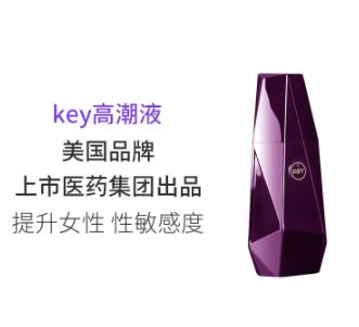 key女性高潮液